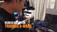 《韩路体验》第6集:TRAXXAS X-MAXX大脚车