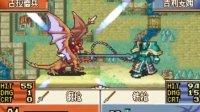 GBA火焰之纹章:圣魔之光石(9)龙骑士加盟