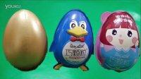 亲子游戏 玩具蛋视频拆惊喜蛋 朵拉蛋生蛋 企鹅出奇蛋 小黄人健达奇趣蛋 恐龙拼装膨胀玩具视频