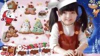 《彤宝的舌尖》第004期 圣诞节巧手做姜饼人