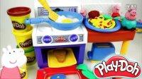 培乐多厨房玩具过家家, 娃娃家彩泥橡皮泥,粉红猪小妹