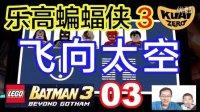 [酷爱]乐高蝙蝠侠三03飞向太空,超人、蝙蝠侠领衔正义联盟全力出击