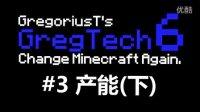 Minecraft MOD教程 格雷科技6|GregTech6 #3 产能(下)