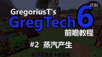 Minecraft MOD教程 格雷科技6|GregTech6 #2 产能(上)