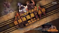 【夏一可】炉石传说九大职业竞技场指南:法师