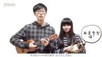 《尤克里里零基础教学》第一课:认识尤克里里&持琴姿势【桃子&鱼仔ukulele教室】