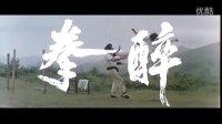 成龙影片《醉拳》_高清