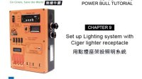 Power Bull Tutorial_Ch9 Set up Lighting system w/Ciger lighter receptacle 架设照明系统
