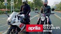 【MOTO小峰】阿普利亚Aprilia GPR125 & STX cafe125 小排量新起点 第十三期