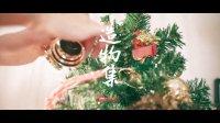 《造物集II》06集 暖心圣诞皂