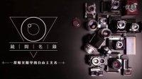 镜间Pro|哈苏 SWC