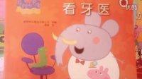 【橘子姐姐】晚安故事会の粉红小猪妹看牙医