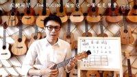 【大黄尤克里里】自学入门教程 第一课:调音