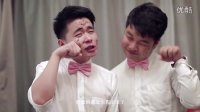 TS婚礼视频定制作品:「当逗比遇上一群逗比」 |深圳朗廷酒店婚礼电影