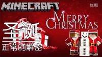 【深仔】★我的世界★圣诞快乐~◆正常的解密:圣诞〓Minecraft〓MC