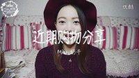 [Miss_奶牛]香港购物+双十二购物分享 | shopping haul-HongKong&Taobao