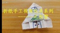 手工折纸视频玩具系列  别墅