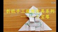 手工折纸视频玩具系列  宝塔
