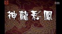 潮剧:神龙彩凤(上集)- 广东潮剧院一团