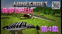 我的世界动画☆Minecraft【暗墨】侏罗纪世纪-侏罗纪公园-恐龙世界-第4集