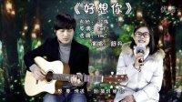 《好想你》四叶草吉他弹唱教学酷音小伟