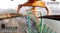 【稳固无振动】苏州乐园-悬挂式过山车POV