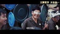"""《澳門風雲3》發""""監獄風雲""""版預告片 周潤發一人分飾三角"""