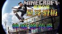 外星高科技滑板 ※【悬浮滑板MOD】※ 多啦的我的世界☆minecraft☆模组介绍
