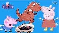 粉红猪小妹/小猪佩奇大战恐龙 警车来了