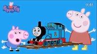 粉红猪小妹之托马斯和他的朋友们小火车玩具视频