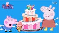 小猪佩奇/佩佩猪之乔治的生日蛋糕 粉红猪小妹过家家玩具