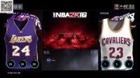 【布鲁】NBA2K16 MC生涯模式湖人对阵骑士总决赛预演?科比战詹姆斯(三十九)
