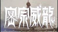 【密宗威龙】微信号:WYHXZ520 微信公众号:午夜坏小子