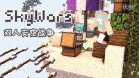 【大橙子】我的世界Minecraft-SkyWars天空战争训练营#7