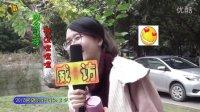 威访:2015流行语知多少