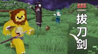 【小本】我的世界浪客拔刀剑EP1〓流浪剑客吃妹子〓MC=Minecraft