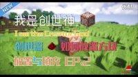 我的世界★Minecraft【我是创世神I AM GOD】命令方块&红石教程D2