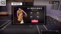 【布鲁】NBA2K16MC 生涯模式场均27+9+12获得常规赛MVP!(四十一)