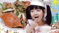 《彤宝的舌尖》第006期 酱烧梭子蟹
