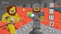 【小本】我的世界浪客拔刀剑EP2〓一颗钻石来之不易〓MC=Minecraft