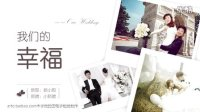 清新唯美韩式婚礼开场MV视频定制婚庆迎宾婚纱照恋爱电子相册制作样片