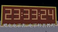 Minecraft我的世界电子秒表,时钟教程——模电表芯