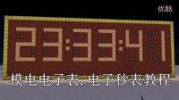 Minecraft我的世界电子秒表,时钟教程——进位与清零
