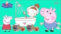 粉红猪小妹/小猪佩奇乔治一家沐浴记 早教益智小游戏