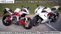 【比摩塔 Bimota Tesi 3D 对比 MV Agusta F3 675 奥古斯塔】摩托车重机车海外香港台湾新车试驾评测评(中文字幕)