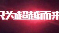 华硕ROG活动视频-ROG DAY 开场