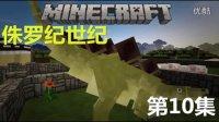 我的世界动画☆Minecraft【暗墨】侏罗纪世纪-侏罗纪公园-恐龙世界-第10集