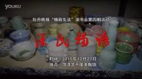 """牡丹晚报""""精致生活""""读书会第四期活动--""""源氏物语"""""""
