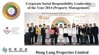 亚太顾客服务协会 2015国际杰出顾客关系服务奖 颁奖典礼 恒隆地产