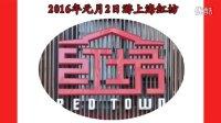 2016年元月2日游上海红坊